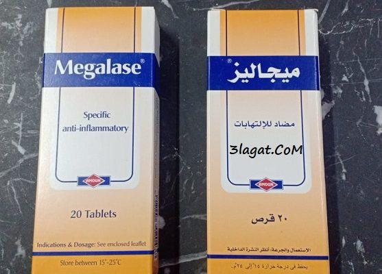 دواء ميتاجليز فورتي اقراص, ماهو دواء ميتاجليز فورتي اقراص, اعراض دواء ميتاجليز فورتي اقراص, استخدام دواء ميتاجليز فورتي اقراص,